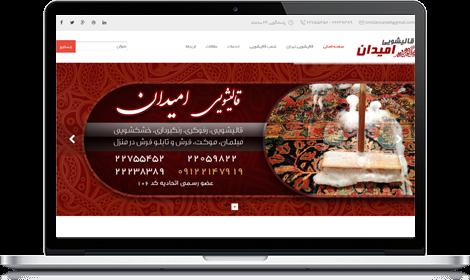 طراحی سایت قالیشویی امیدان