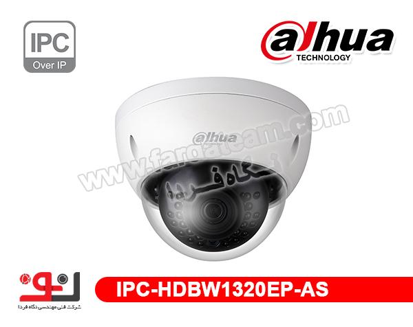 دوربین دام 3 مگاپیکسل IPC DAHUA داهوا IPC-HDBW1320EP-AS