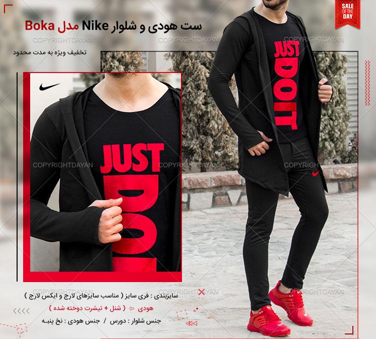 ست هودی و شلوار Nike مدل Boka