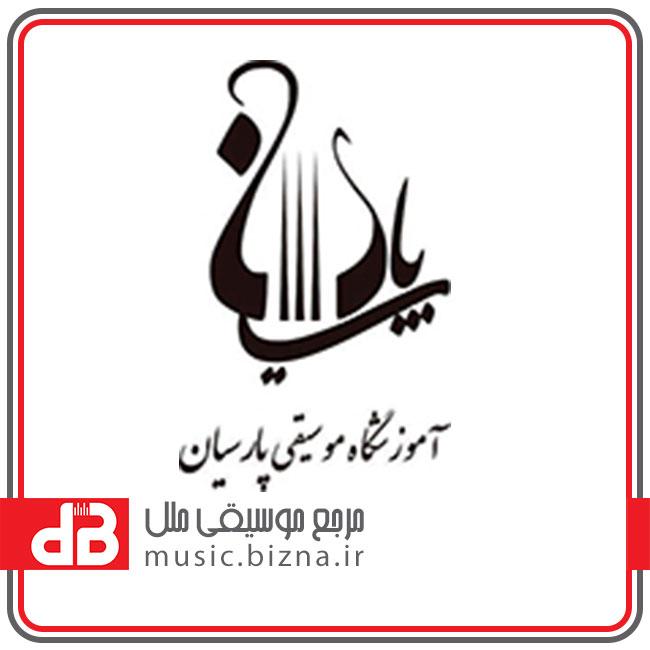 آموزشگاه موسیقی پارسیان