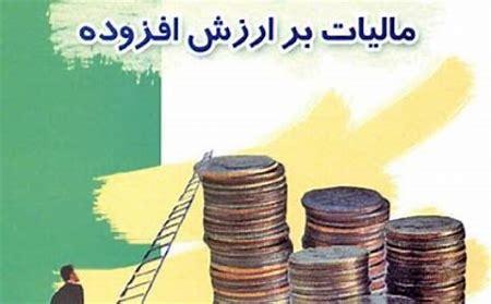 ارسال پیامک مالیاتی با مضمون ذیل برای برخی مودیان از ناحیه سازمان امور مالیاتی کشور .