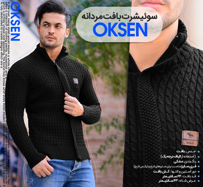 سوئيشرت بافت مردانه مدل OKSEN