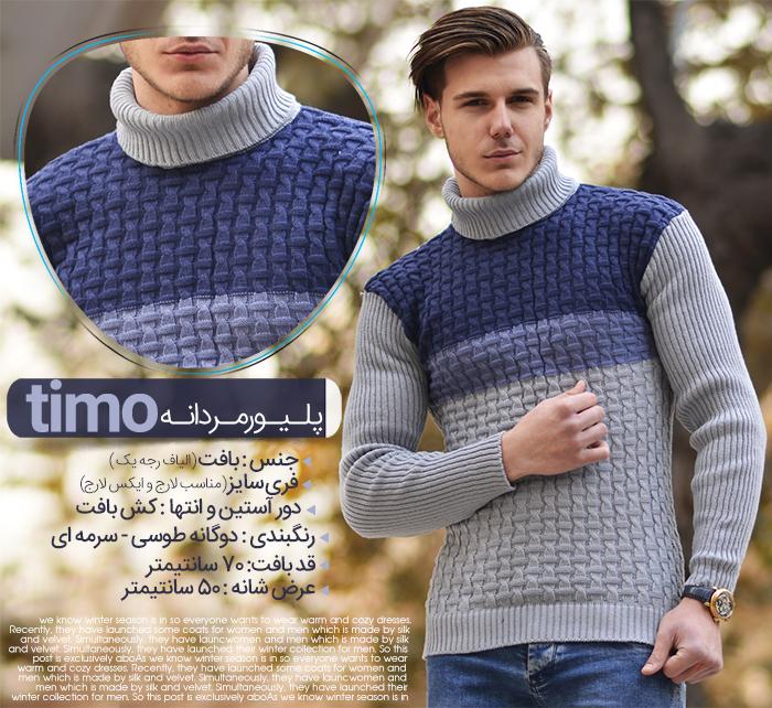 پليور مردانه مدل TIMO