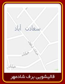 قالیشویی سعادت آباد 02122075474
