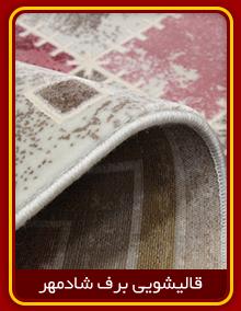 لکه گیری فرش قالیشویی