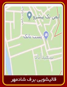 قالیشویی محدوده سعید آباد 02166554202