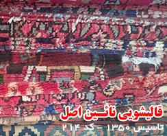 قالیشویی محدوده شهیدعراقی