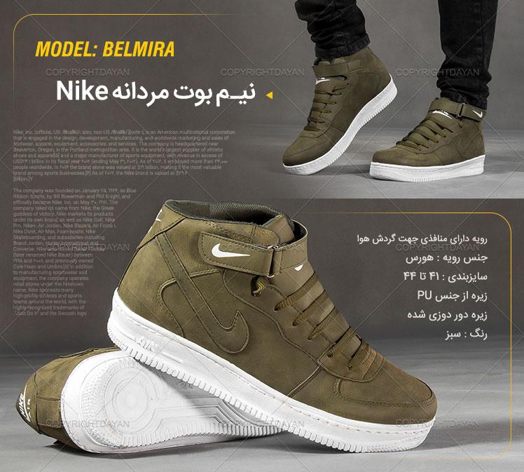 نیم بوت مردانه Nike مدل Belmira(سبز)