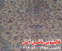 قالیشویی در محدوده آجودانیه