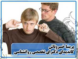 روانشناسی نوجوان