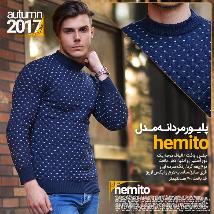 پليور مردانه مدل HEMITO