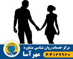 اشتباهات رایج در آشنایی های قبل از ازدواج
