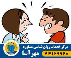 مقابله با اختلافات زناشویی