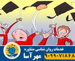 راهبردهای مفید برای موفقیت تحصیلی در دانشگاه