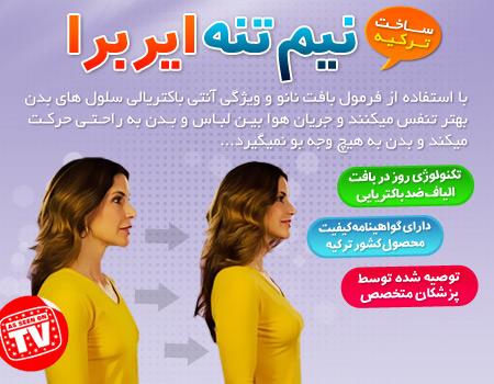 فرم دهنده ايربرا (Aire Bra) ترکیه