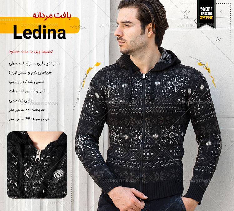 بافت مردانه Ledina(سفید)