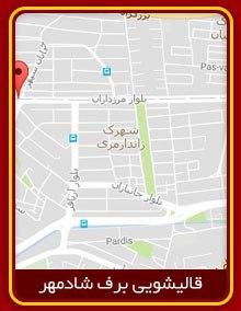 قالیشویی مرزداران 02144321612