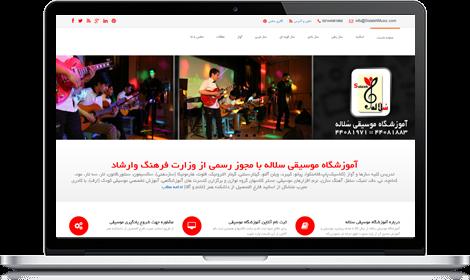 طراحی سایت آموزشگاه موسیقی سلاله