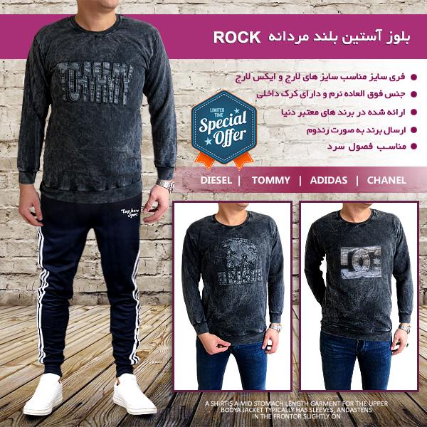 بلوز آستین بلند مردانه Rock