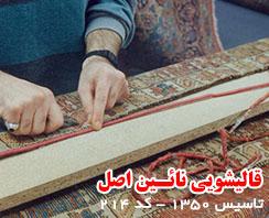 شیرازه دوزی فرش
