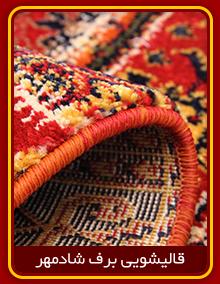 شیرازه زنی فرش قالیشویی