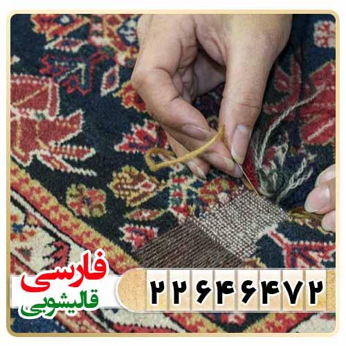رفوگری فرش و ترمیم پارگی انواع فرش