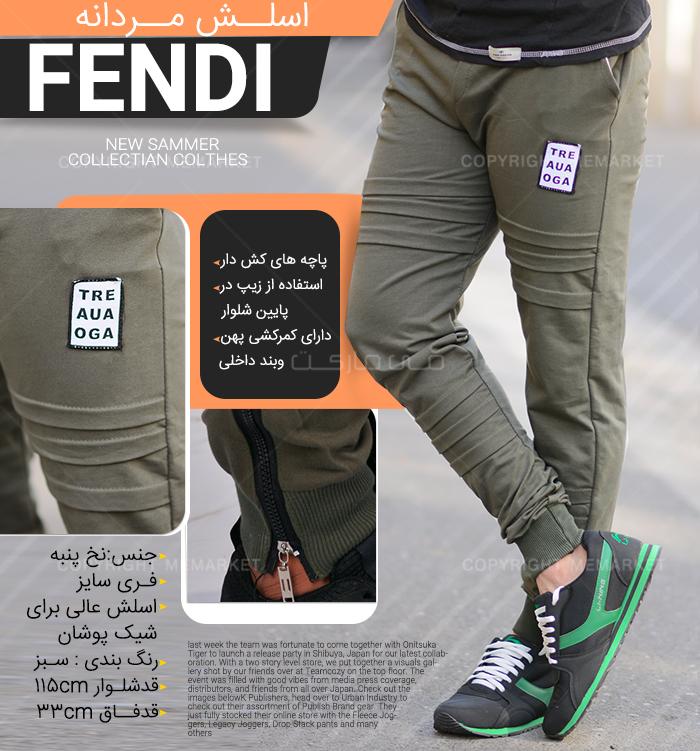 شلوار اسلش مردانه مدل FENDI
