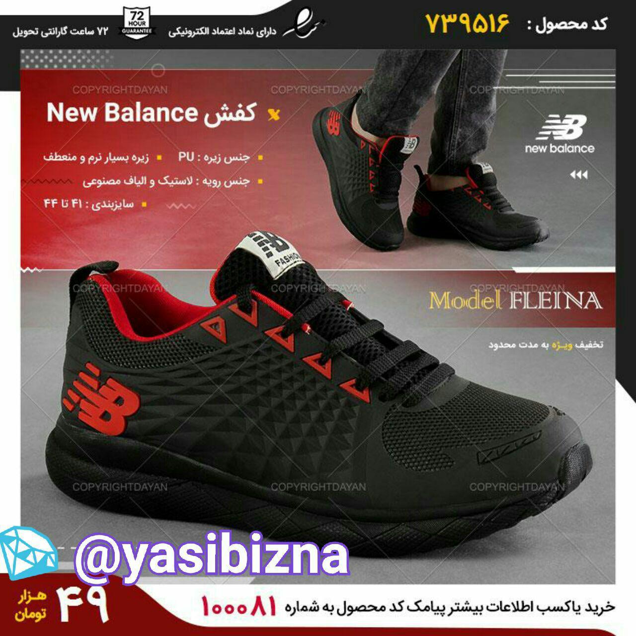 کفش مردانه New Balance مدل Fleina(مشکی)