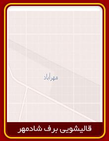 قالیشویی محدوده مهرآباد 02122915382
