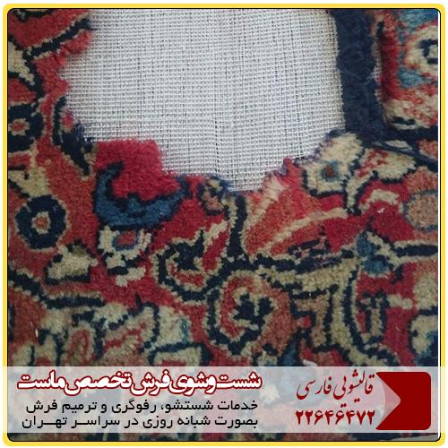 قالیشویی در محدوده ظفر