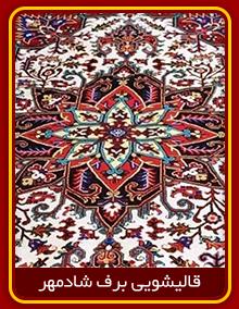 رنگ برداری فرش قالیشویی