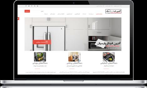طراحی سایت تعمیرات لوازم خانگی آدرین فیدار پارسیان