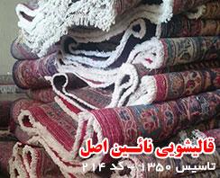 قالیشویی در محدوده شریعتی