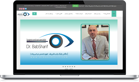 طراحی سایت دکتر بابک باب شریف