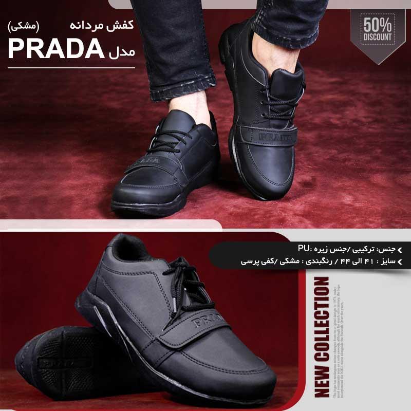 کفش مردانه مدل PRADA (مشکی)