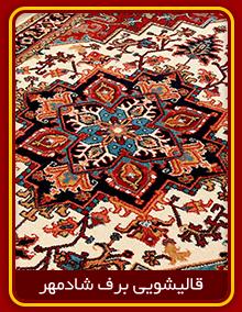 دارکشی فرش قالیشویی