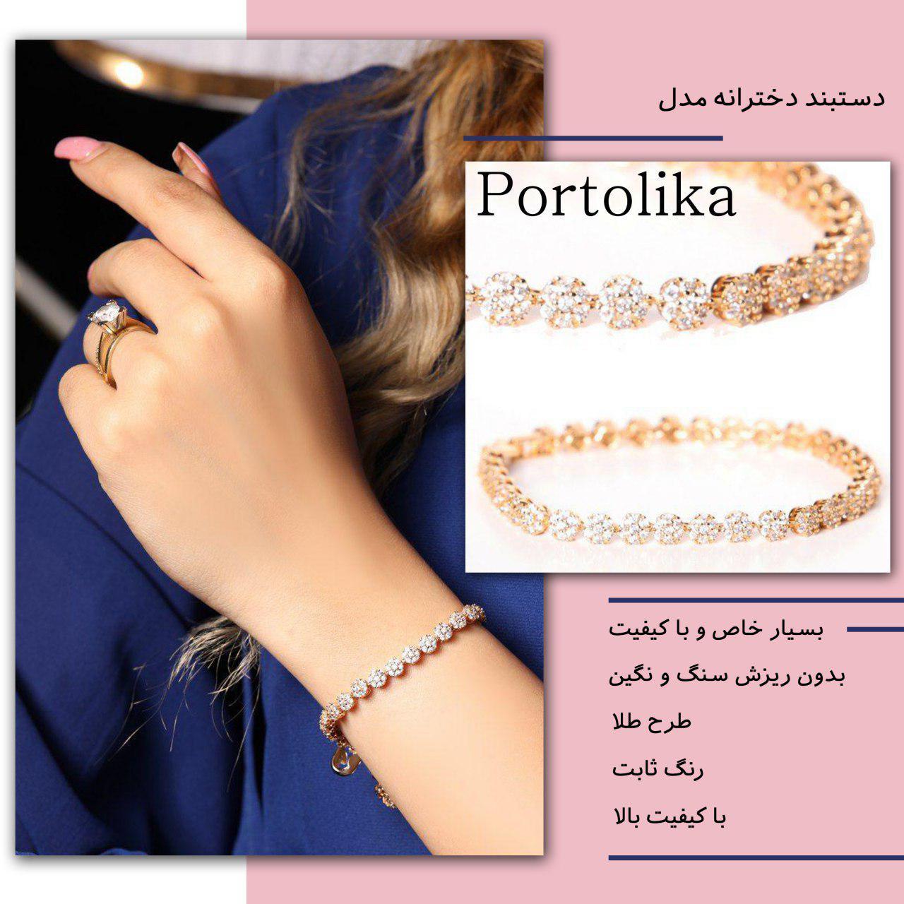 دستبند دخترانه مدل Portolika