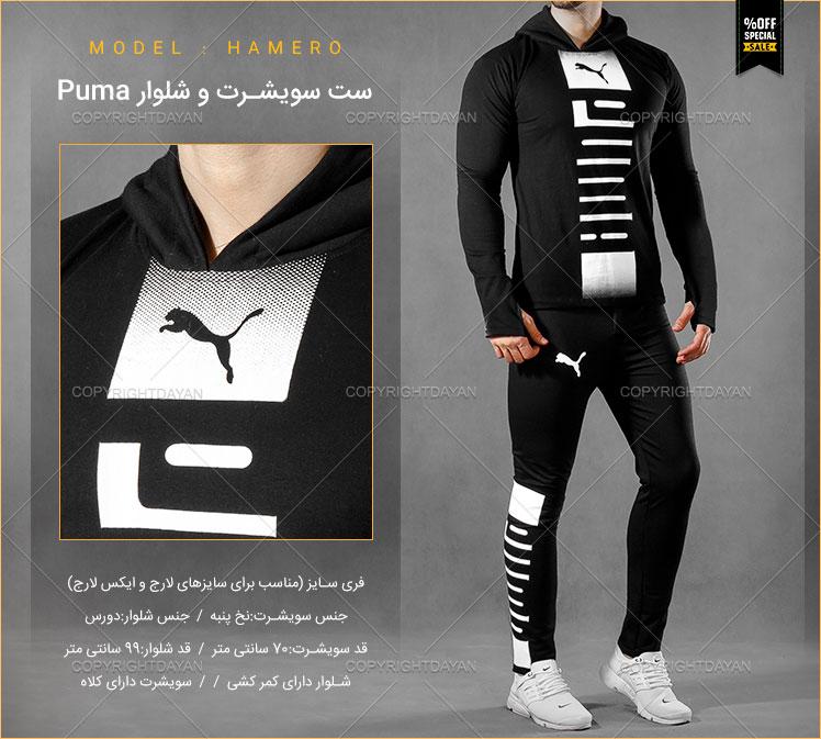 ست سویشرت و شلوار Puma مدل Hamero