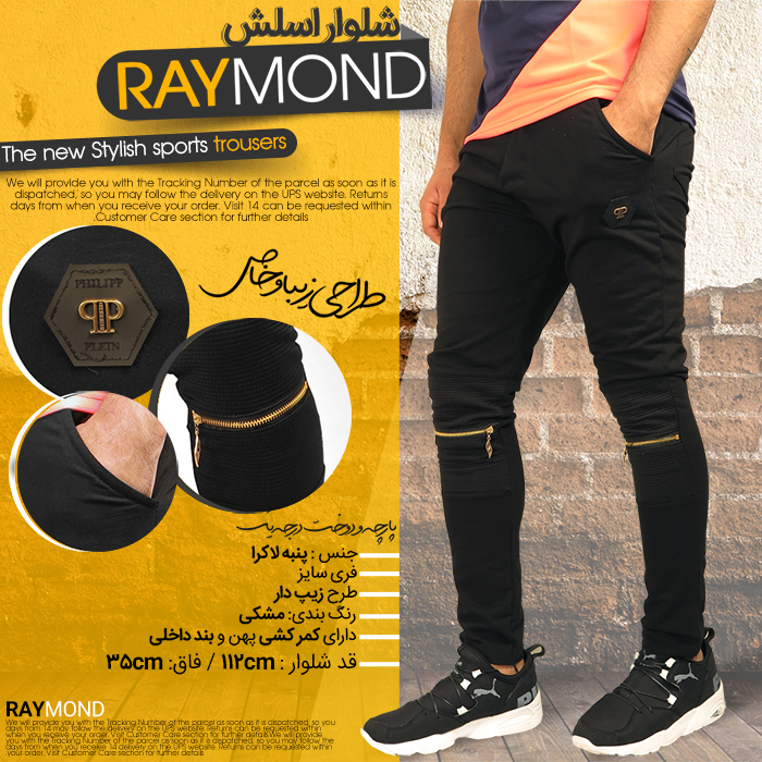 شلوار اسلش مردانه مدل RAYMOND
