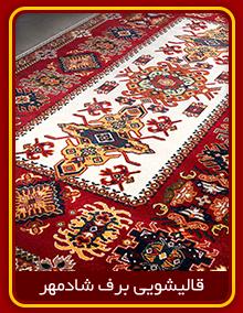 مرمت پارگی، سوختگی و پوسیدگی فرش قالیشویی