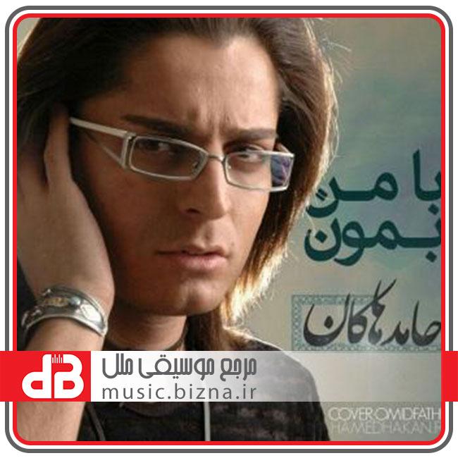 درگذشت نابهنگام خواننده نسل جوان حامد هاکان