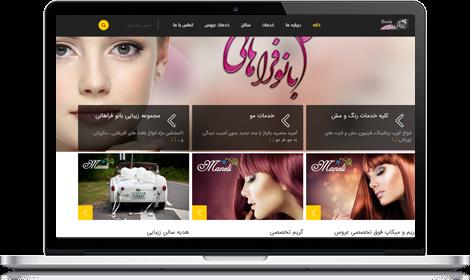 طراحی سایت سالن زیبایی بانو فراهانی