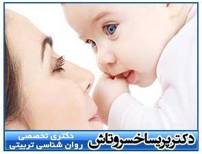 عشق و احترام (تربیت کودک)