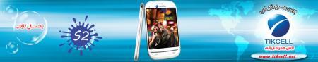 گوشی همراه تیکسل S2