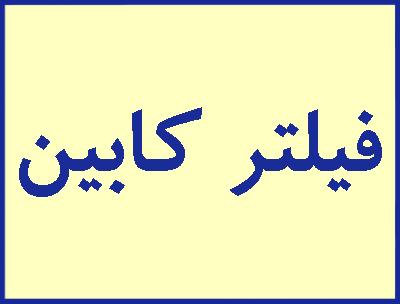 فروش ، پخش و توزیع عمده فیلتر کابین انواع خودروهای ایرانی و خارجی