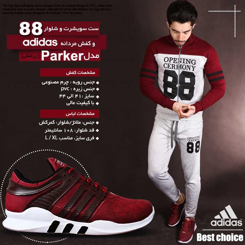 ست سویشرت و شلوار 88 و کفش مردانه adidas مدل parker (زرشکی )