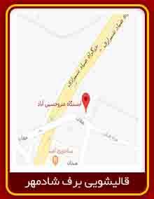 قالیشویی محدوده حسین آباد 02122906363