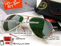 عینک rayban ری بن درجه 1 کیف دستمال