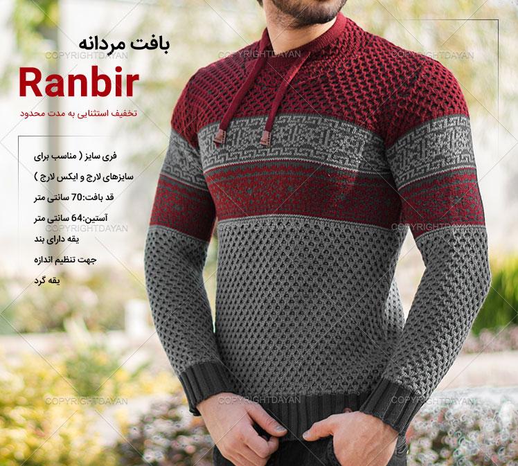 بافت مردانه Ranbir (جگری)