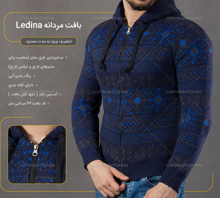 بافت مردانه Ledina(آبی)